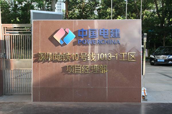 中国水利水电引进鲁班长人脸识别考勤管理系统