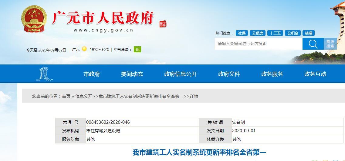 广元建筑工人实名制系统更新率排名全省第一