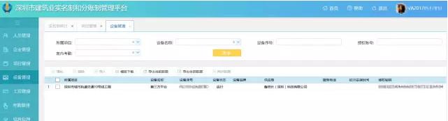 中国水利水电引进鲁班长人脸识别亚博竞猜管理系统