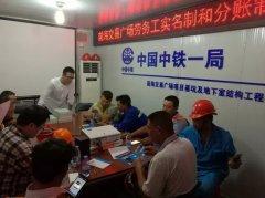 中国中铁一局集团引进鲁班长人脸识别考勤管理