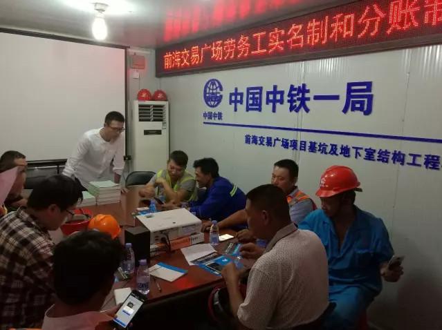 现场学习鲁班长工人管理信息平台