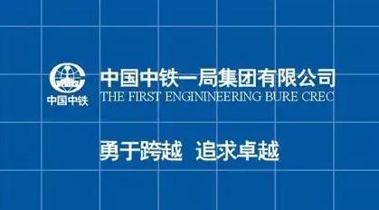 中国铁路一局集团有限公司