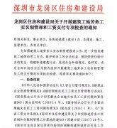 <b>深圳龙岗区全面实施劳务实名制与分账制管理工作</b>