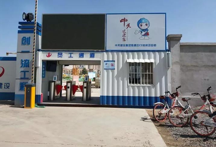 中天天津陈塘庄项目部员工通道