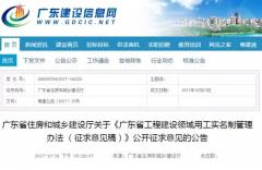 """建筑劳务改革如火如荼,广东省工程建设拟全面推行""""用工实名制""""!"""