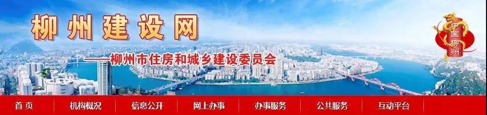 柳州建设网