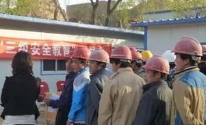 建筑工地安全培训