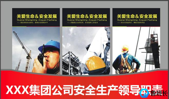 工地安全生产
