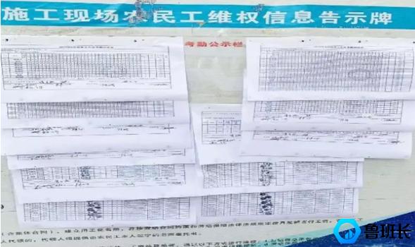 施工现场农民工维权信息告示牌