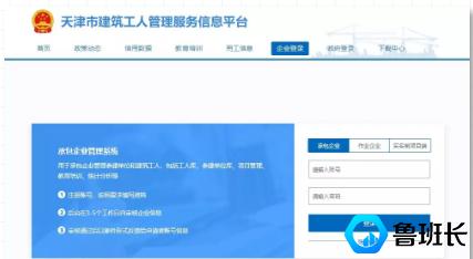 天津建筑工人管理服务信息平台