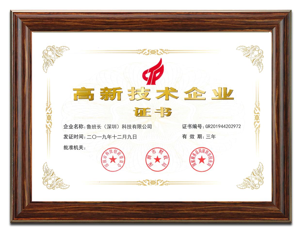 鲁班长荣获高新技术企业证书