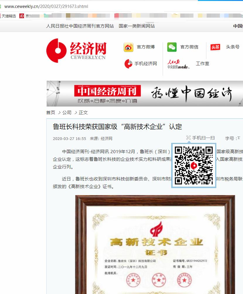 人民日报社中国经济周刊官方网站转载鲁班长获高新技术企业认定相关文章