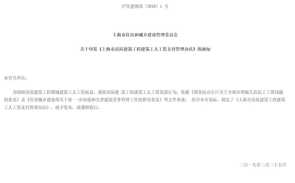 上海工地实名制通知