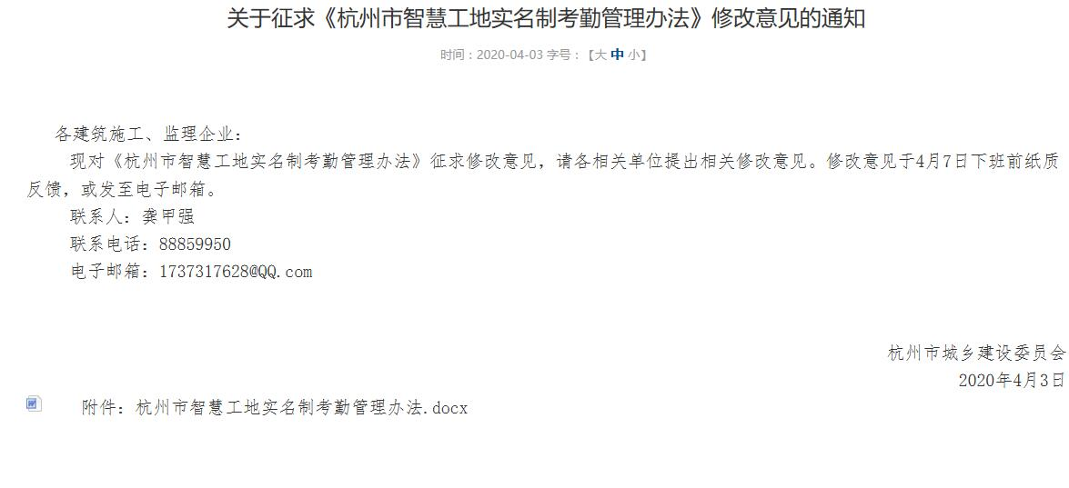 杭州市关于征求《杭州市智慧工地实名制考勤管理办法》修改意见的通知