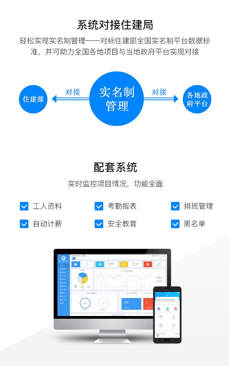 湖南省建筑工人实名制管理平台对接
