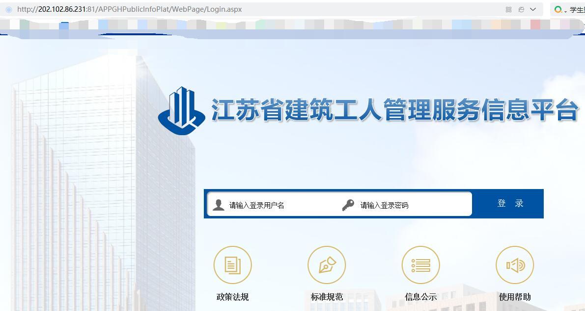 江苏省建筑工人信息服务管理平台网址