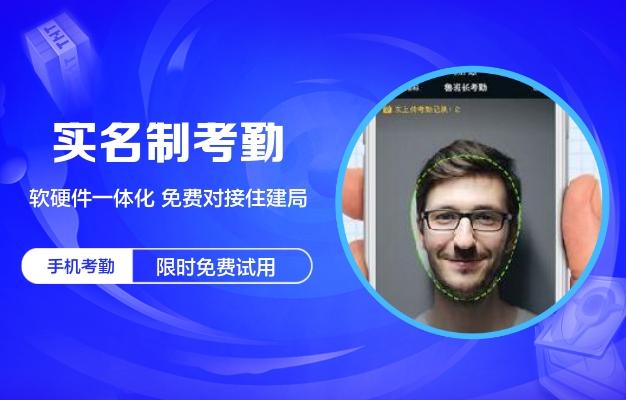 北京农民工实名制考勤管理解决方案