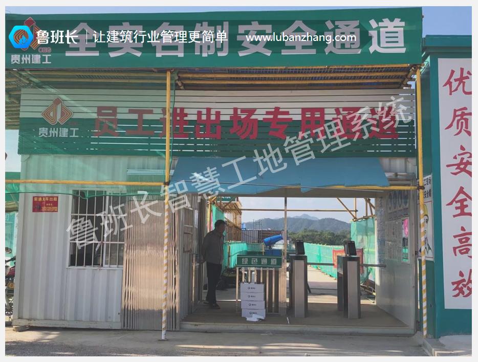 山东青岛工地实名制通道闸机安装